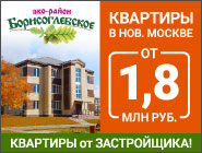 Новостройка в Новой Москве от 1,8 млн р. Комфорт по цене эконома! Гос комиссия